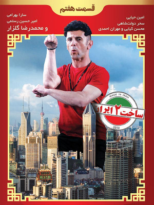 ساخت ایران 2 - قسمت 7