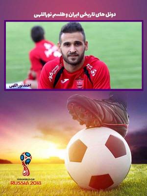 ویژه برنامه جام جهانی 21 - قسمت 4