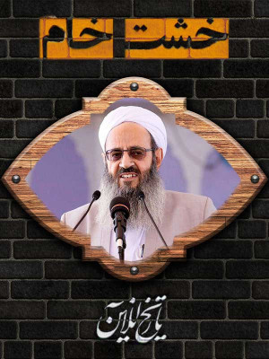 خشت خام - مولانا عبدالحمید