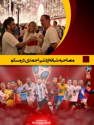 جام جهانی با اردشیر احمدی - قسمت 8
