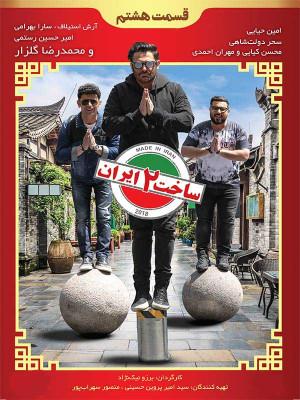 ساخت ایران 2 مخصوص ناشنوایان - قسمت 8