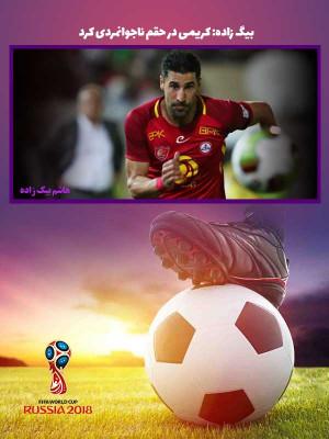ویژه برنامه جام جهانی 21 - قسمت 5
