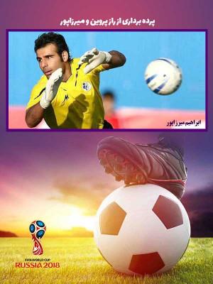 ویژه برنامه جام جهانی 21 - قسمت 6