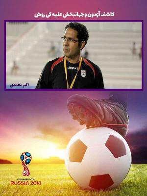 ویژه برنامه جام جهانی 21 - قسمت 7