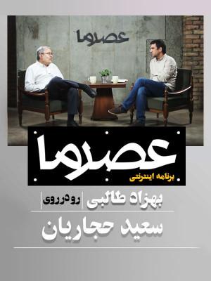 عصر ما - قسمت 4 گفتگو با سعید حجاریان