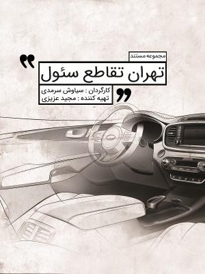 تهران تقاطع سئول - قسمت 1