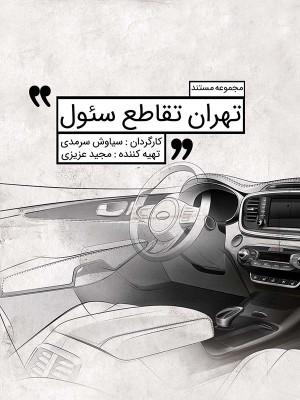 تهران تقاطع سئول - قسمت 4