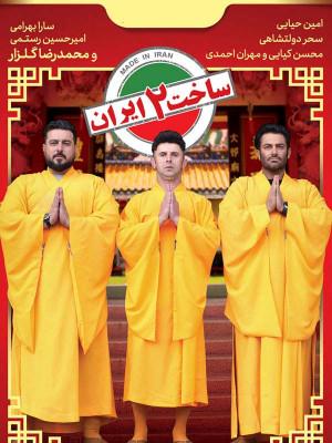 ساخت ایران 2 - قسمت 9