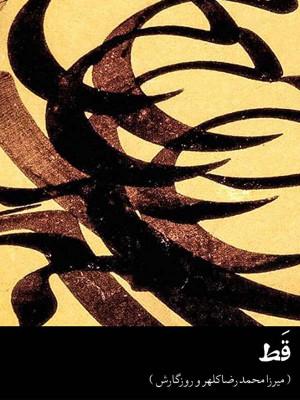 قط - فیلم , مستند , دانلود , تماشای آنلاین , قط , مستند قط , دانلود قط , فیلم قط , 1397 , rx , میرزا محمدرضا کلهر  , فرید قبادی,مستند,بیوگرافی, فیلم سینمایی , سینما ,  دانلود فیلم  - محصول ایران - - - سال 1397 - کیفیت HD