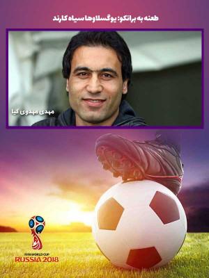 ویژه برنامه جام جهانی 21 - قسمت 8