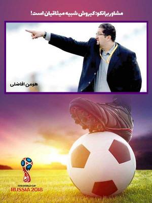 ویژه برنامه جام جهانی 21 - قسمت 9