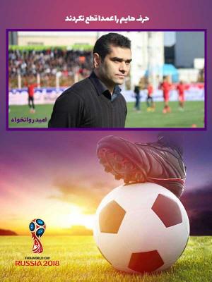 ویژه برنامه جام جهانی 21 - قسمت 10