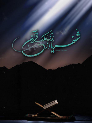 شهریاری از ملک قرآن