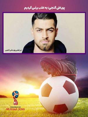 ویژه برنامه جام جهانی 21 - قسمت 11