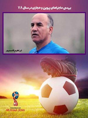 ویژه برنامه جام جهانی 21 - قسمت 12