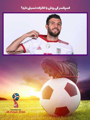 ویژه برنامه جام جهانی 21 - قسمت 13