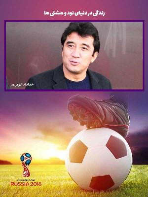 ویژه برنامه جام جهانی 21 - قسمت 14