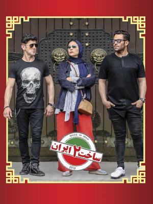 ساخت ایران 2 - قسمت 10