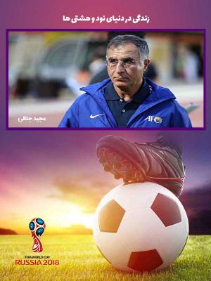 ویژه برنامه جام جهانی 21 - قسمت 15