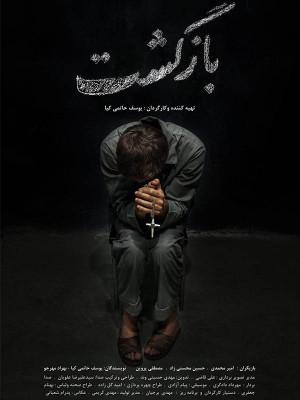 بازگشت - مستند , دانلود , فیلم , ایرانی , بازگشت , مستند بازگشت , دانلود بازگشت , فیلم بازگشت , فیلم ایرانی بازگشت , دانلود بازگشت , fhc'aj , 1397 , ,مستند,پژوهشی, فیلم سینمایی , سینما ,  دانلود فیلم , دانلود مستند بازگشت - محصول ایران - - - سال 1397 - کیفیت HD