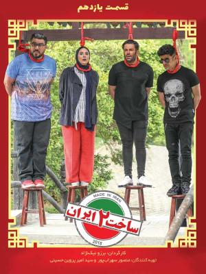 ساخت ایران 2 - قسمت 11