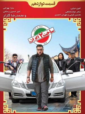 ساخت ایران 2 - قسمت 12