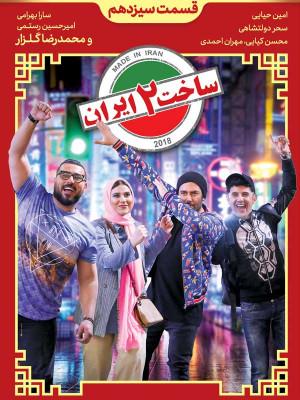 ساخت ایران 2 - قسمت 13