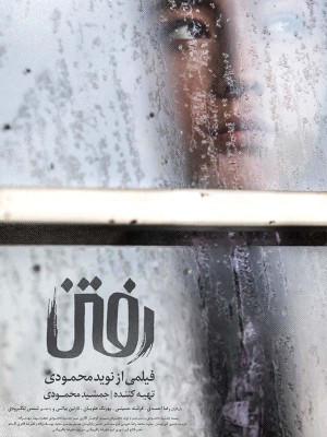 تصنیف به اصفهان رو با صدای عزت الله انتظامی