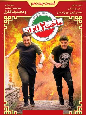 ساخت ایران 2 - قسمت 14