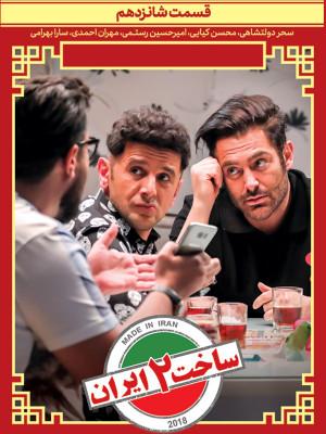 ساخت ایران 2 - قسمت 16