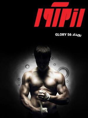 رزم آور - رویداد GLORY 56