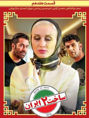 ساخت ایران 2 - قسمت 17