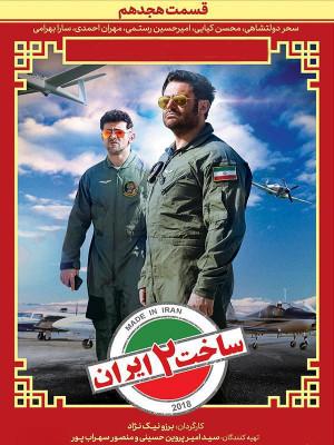 ساخت ایران 2 - قسمت 18
