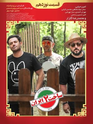 ساخت ایران 2 - قسمت 19