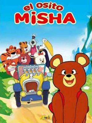 میشا و دهکده حیوانات - قسمت 2 - Misha the Bearcub E02