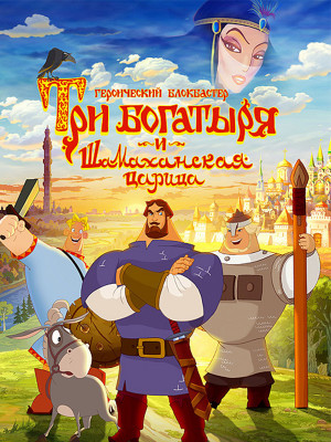 How Not to Rescue a Princess