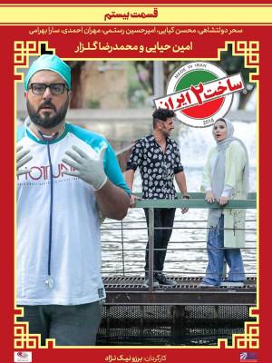 ساخت ایران 2 - قسمت 20