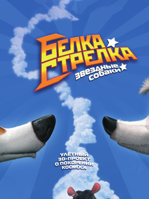 Belka and Strelka E01