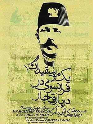 یک موسیقی دان در دربار قاجار