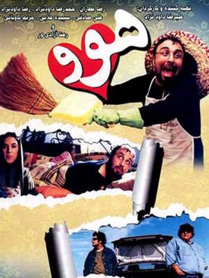 هوو - تماشای آنلاین فیلم و سریال,فیلم و سریال,دانلود فیلم و سریال,دانلود,فیلم,سریال,زیرنویس,دوبله,زیرنویس فیلم و سریال,دانلود فیلم و سریال,دانلود دوبله,دانلود زیرنویس,فیلم ایرانی,فیلم ایرانی هوو,هوو,فیلم هوو,تماشای آنلاین هوو,تماشای آنلاین فیلم هوو,دانلود هوو,دانلود فیلم هوو, i,, ,1384 , رضا عطاران,مریم کاویانی,رضا داوودنژاد,علی صادقی,رعنا آزادی ور,محمدرضا داوودنژاد , علیرضا داوودنژاد,کمدی,خانوادگی, فیلم سینمایی , سینما ,  دانلود فیلم  - محصول ایران - - - سال 1384