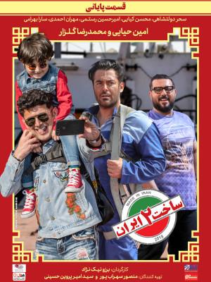 ساخت ایران 2 - قسمت 22