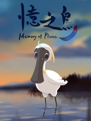 Memory of Plume