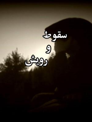 سقوط و رویش - قسمت 21