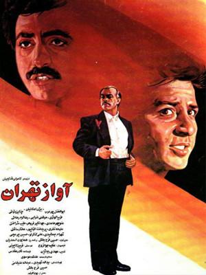 آواز تهران