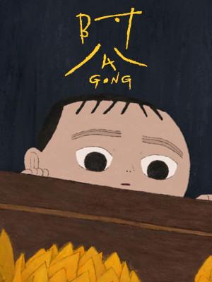A Gong Grandpa
