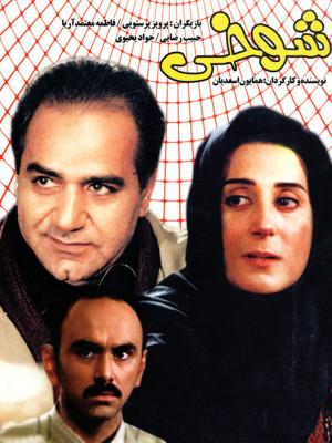 شوخی - تماشای آنلاین فیلم و سریال,فیلم و سریال,دانلود فیلم و سریال,دانلود,فیلم,سریال,زیرنویس,دوبله,زیرنویس فیلم و سریال,دانلود فیلم و سریال,دانلود دوبله,دانلود زیرنویس,شوخی,دانلود شوخی,دانلود فیلم شوخی,فیلم ایرانی ,فیلم ایرانی شوخی,دانلود شوخی,دانلود فیلم ایرانی شوخی,تماشای آنلاین شوخی,تماشای آنلاین فیلم شوخی,تماشای آنلاین فیلم ایرانی شوخی, a,od , 1378 ,پرویز پرستویی, فاطمه معتمدآریا ,حبیب رضایی ,سیدجواد یحیوی, مجتبی یاسینی ,بهار نوحیان,خانوادگی,اجتماعی, فیلم سینمایی , سینما ,  دانلود فیلم  - محصول ایران - - - سال 1378