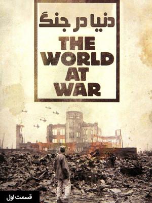 دنیا در جنگ - قسمت 1