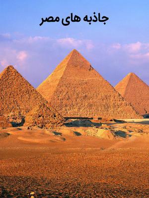جاذبه های مصر - قسمت 2