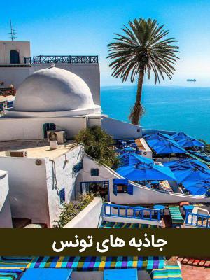 جاذبه های تونس - قسمت 1