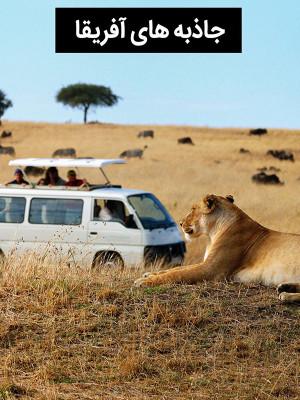جاذبه های آفریقای جنوبی - قسمت 1